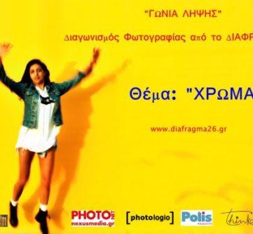 Διαγωνισμός Φωτογραφίας από το ΔΙΑΦΡΑΓΜΑ 26