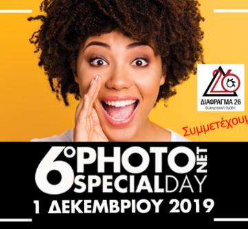 Συμμετέχουμε στο 6ο PhotoNet Special Day